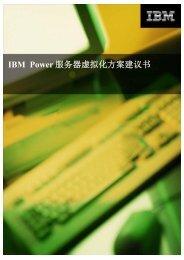 IBM Power 服务器虚拟化方案建议书