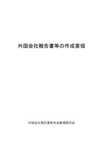 外国会社報告書等の作成要領(第1.5版) - 日本証券業協会