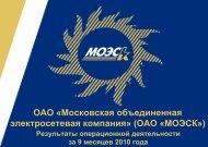 Слайд 1 - Московская объединенная электросетевая компания