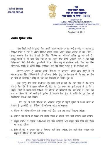 Edcil HRM Letter - Punjabi.pdf