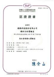 認證證書 - SINUS Electronic