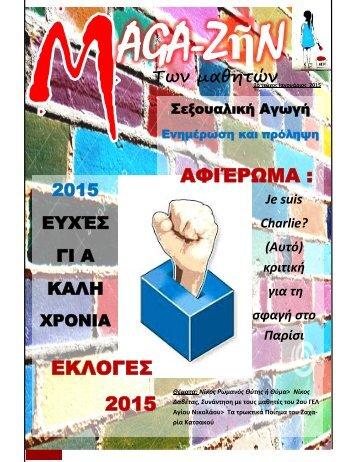 MAGA-ΖῆΝ ΔΕΥΤΕΡΟ ΤΕΥΧΟΣ