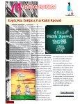 MAGA-ΖῆΝ ΔΕΥΤΕΡΟ ΤΕΥΧΟΣ - Page 2