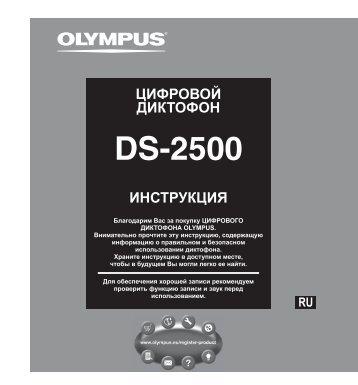 Карта памяти - Olympus - Europe