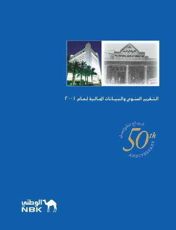 inside pages - National Bank of Kuwait