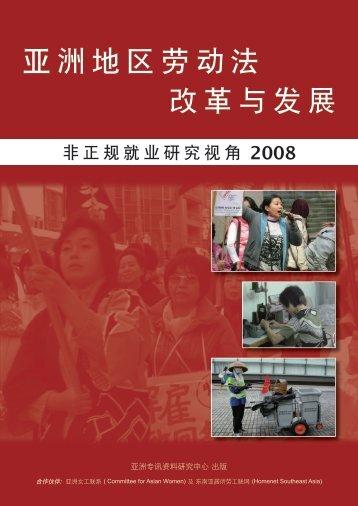 亞洲地區勞動法改革與發展 - Asia Monitor Resource Center