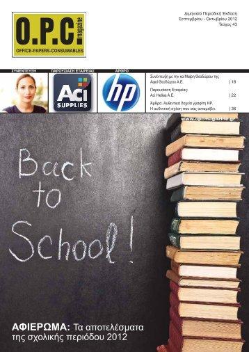Κατεβάστε το αρχείο - OPC Magazine