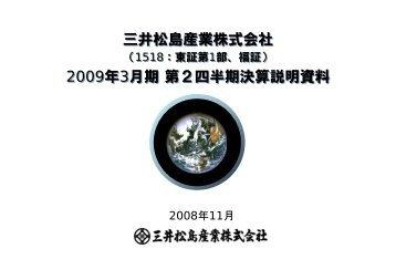 IR資料 2009年3月期 第2四半期決算 - 三井松島産業