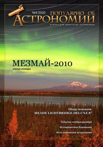 «Популярно об Астрономии» Страница 1 - Документы