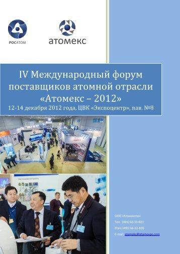 Атомекс – 2012