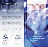 ТОП 100 - Българска търговско-промишлена палата