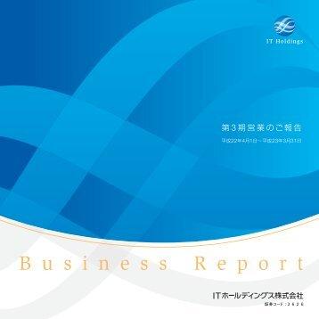 第 3 期営業のご報告 - ITホールディングス