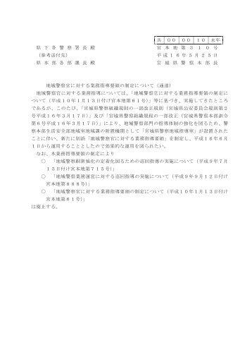 地域警察官に対する業務指導要領の制定について - 宮城県警察