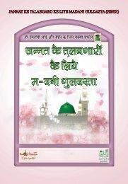 1 - Dawat-e-Islami