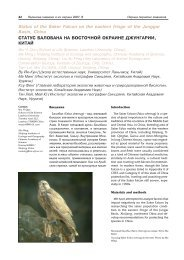 Status of the Saker Falcon on the eastern fringe of the Junggar ...