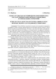 УДК 581.9 C.C. Щербина S. Shherbina ФЛОРА СОСУДИСТЫХ ...