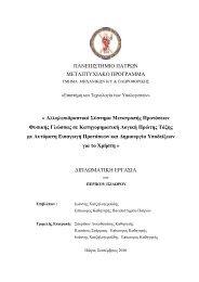 MSc Perikos Isidoros.pdf - Nemertes