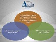 Скачать презентацию конференции в pdf - UITT