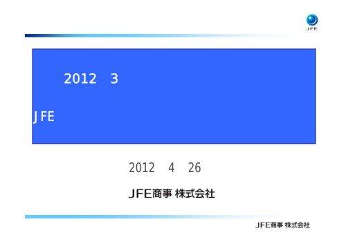 Jfe 商事
