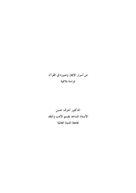 من-أسرار-الايجاز-وصوره-في-القرآن-دراسة-بلاغية-1