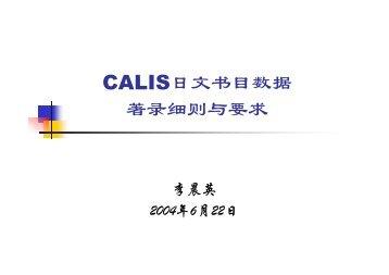 7.CALIS联合目录日文书目数据著录细则与要求