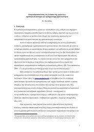 ομοσεξουαλικότητα και εμπορεύσιμη αρσενικότητα - Πανεπιστήμιο ...