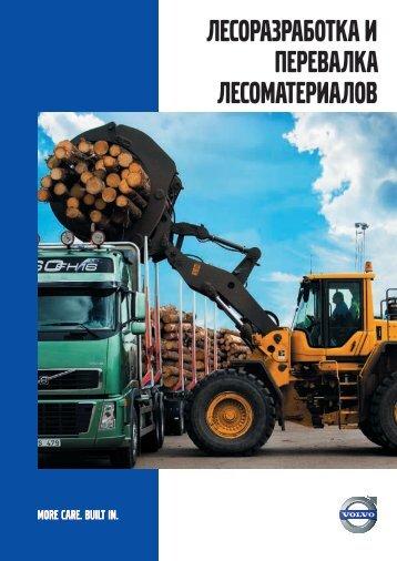 """брошюра """"Лесоразработка и перевалка лесоматериалов"""" - Volvo ..."""
