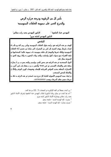 الملخص باللغة العربية - جامعة دمشق