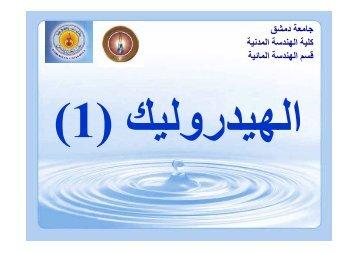 جريان السائل المثالي 2 - جامعة دمشق