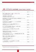 GI Explore Vol.9 No.1 - Page 3