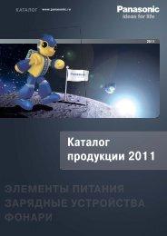 Каталог Panasonic.pdf - Батарейки