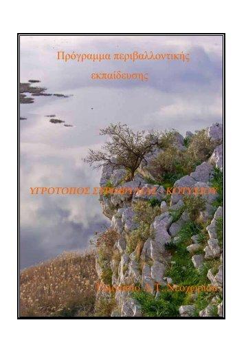 Πρόγραµµα περιβαλλοντικής εκπαίδευσης Γυµνάσιο Λ.Τ. Νεοχωρίου