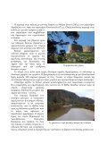 Πρόγραµµα περιβαλλοντικής εκπαίδευσης Γυµνάσιο Λ.Τ. Νεοχωρίου - Page 5