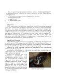 Πρόγραµµα περιβαλλοντικής εκπαίδευσης Γυµνάσιο Λ.Τ. Νεοχωρίου - Page 7