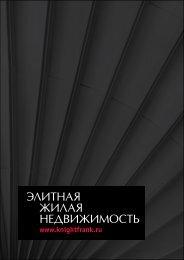 [PDF] Элитная жилая недвижимость - Knight Frank
