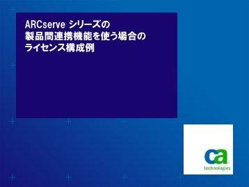 ARCserve シリーズの 製品間連携機能を使う場合の ライセンス構成例