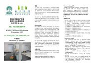 国际植物园保护联盟嘉道理农场暨植物园旅游奖学金2013 BGCI ...