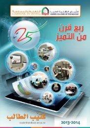 HCT Student Handbook - Arabic 2013-2014