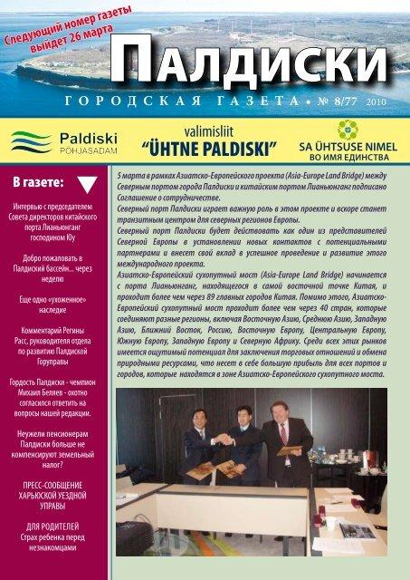 8/77 12.03.2010 - Paldiski