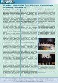 8/77 12.03.2010 - Paldiski - Page 2