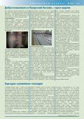 8/77 12.03.2010 - Paldiski - Page 3