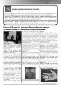 8/77 12.03.2010 - Paldiski - Page 5
