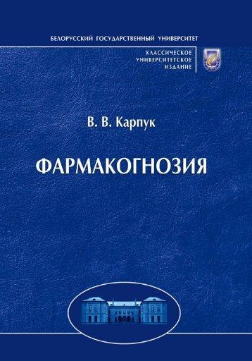 Минск: БГУ, 2011. - БГУ. Сайт биологического факультета