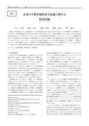 企業の生物多様性保全活動に関する 経済評価 - 東京都市大学