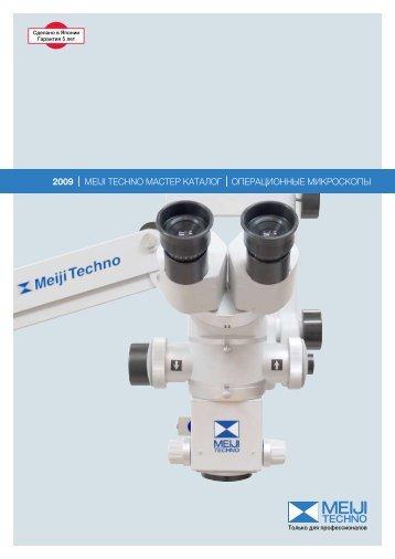 2009 meiji techno мастер каталог операционные микроскопы