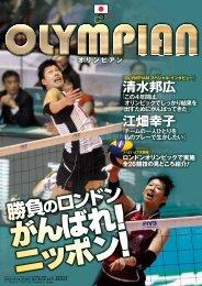 PDFをダウンロード - 日本オリンピック委員会