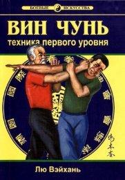 Вин Чунь. Техника первого уровня - Biblio.nhat-nam.ru