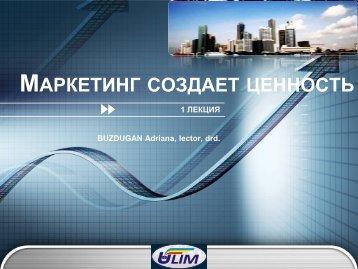 1 Лекция. Mk rus. 2013