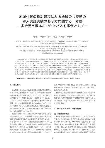 地域住民の検討過程にみる地域公共交通の 導入実証実験 ... - 名古屋大学