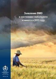 Заявление ВМО о состоянии глобального климата в 2012 ... - WMO